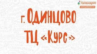 Праздничное открытие Галамарт в г. Одинцово, ТЦ «Курс»