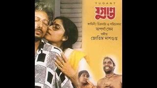 Video Yugant 1995 full movie by Aparna Sen MP3, 3GP, MP4, WEBM, AVI, FLV Juli 2018