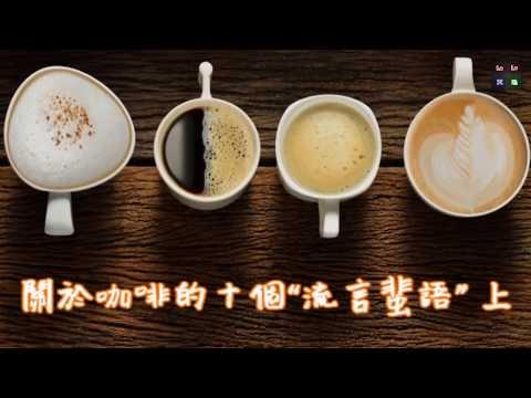 """咖啡致癌?關於咖啡的十個""""流言蜚語"""" 上"""
