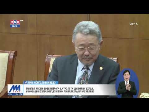 Монгол Улсын Ерөнхийлөгч У.Хүрэлсүхэд өнөөдөр Шинжлэх ухааны академийн Ерөнхийлөгч, Академич Д.Рэгдэл бараалхлаа.