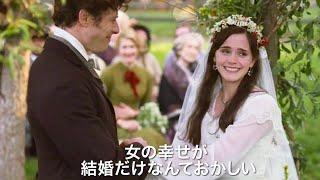 映画『ストーリー・オブ・マイライフ/わたしの若草物語』特別映像