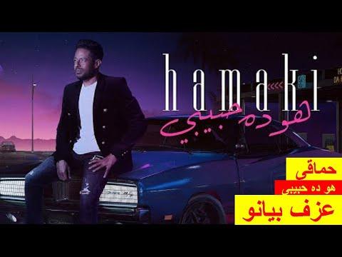 Hamaki - Howa Dah Habiby Piano   2020   حماقي - هو ده حبيبي موسيقى بيانو