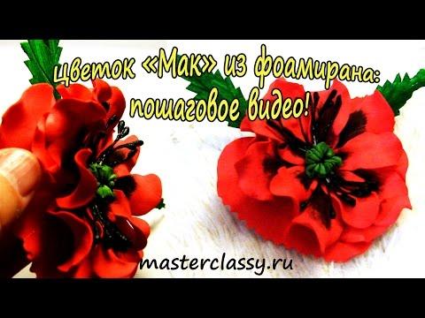 Цветок - мак из фоамирана: пошаговое видео!