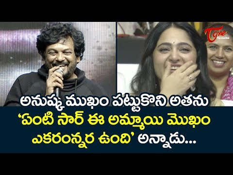 Puri Jagannadh About Anushka Shetty | Celebrating 15 Years Of Anushka Shetty | TeluguOne
