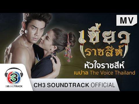 หัวใจราชสีห์ Ost.เขี้ยวราชสีห์ | เนปาล The Voice Thailand | Official MV (видео)