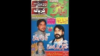 jashan abutalib a.s 22 julay 2017 421 gb karpala tandlianwala faislabad pakistan