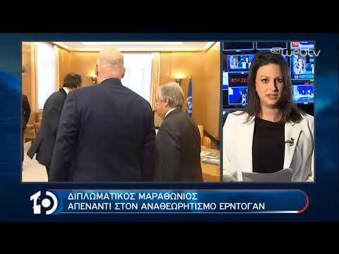 Διπλωματικός μαραθώνιος απέναντι στον αναθεωρητισμό Ερντογάν | 16/12/2019 | ΕΡΤ