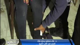 حصرى بالفيديو .. د.علاء حسانين يحرق ملك الجن و الرعب يسيطر على الحضور