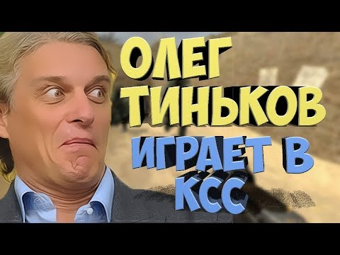 Олег Тиньков играет в css