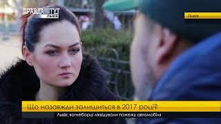 Випуск новин на ПравдаТУТ Львів 30 грудня 2017