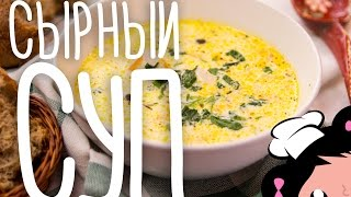 Сырный суп рецепт сырок дружба