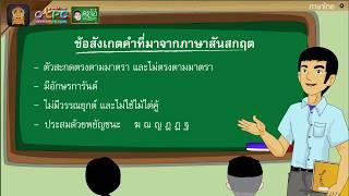 สื่อการเรียนการสอน คำที่มาจากภาษาต่างประเทศ ป.6 ภาษาไทย
