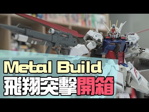 必定炒得起!最新metal Build Aile Strike Gundam 開箱!$2000超值![有咩玩]