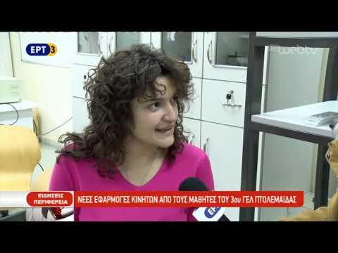 Πρωτοποριακές εφαρμογές για κινητά από το 3ο ΓΕΛ Πτολεμαίδας | 30/11/2018 | ΕΡΤ