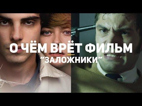 О чём врёт фильм «Заложники»?