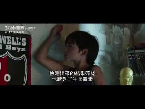 《球神梅西 Messi》中文預告