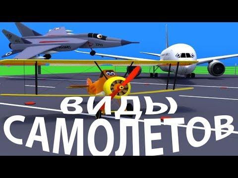 Развивающие мультфильмы. Самолеты. Грузовик Тема и аэропорт. Мультики про машинки и про самолеты.