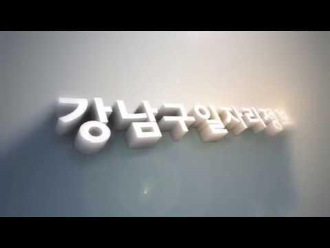 2017년 8월 첫째주 강남구 일자리정보