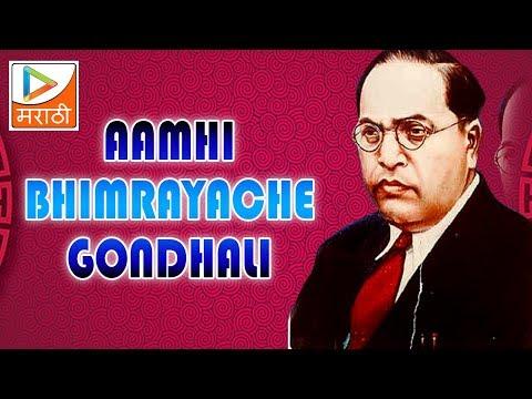 Marathi Song New | Aamhi Bhimrayache Gondhali | Latest Marathi Song 2015