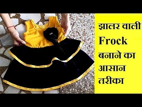 Video Frill Frock cutting and stitching in hindi | झालर वाली फ्रॉक | baby frock download in MP3, 3GP, MP4, WEBM, AVI, FLV January 2017