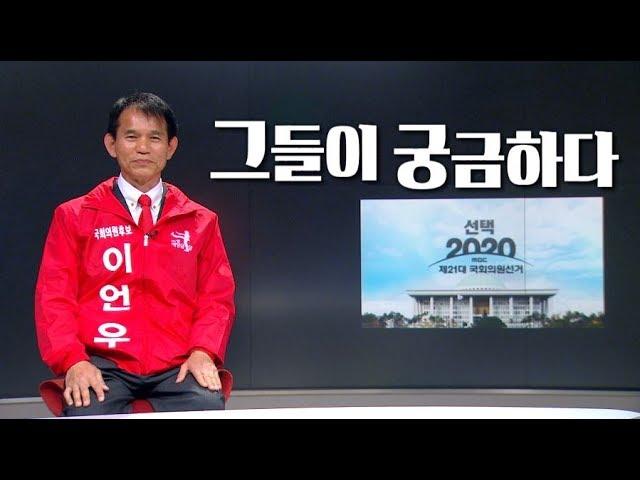선택2020 경북의 일꾼을 만나다 / 이언우 (상주시-문경시 선거구)