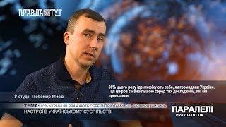 «Паралелі» Любомир Мисів: Настрої в українському суспільстві