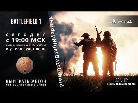 #FridayNightBattlefield / Battlefield 1 / EA Russia / 24.03.2017 / Livestream