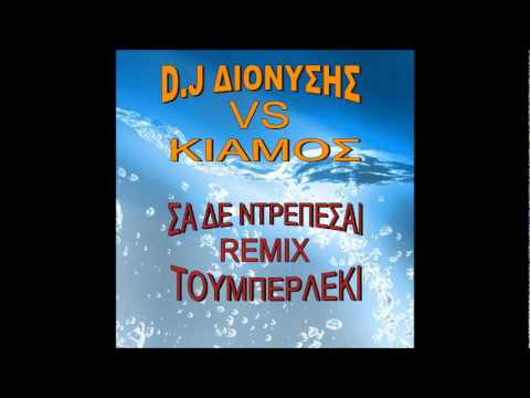 kiamos sa de ntrepesai vs dj dionisis remix toumperleki (видео)