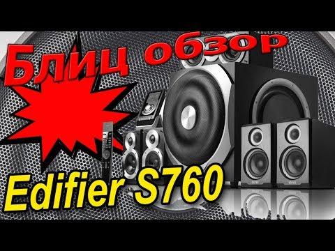 Блиц обзор колонок Edifier S760 (видео)