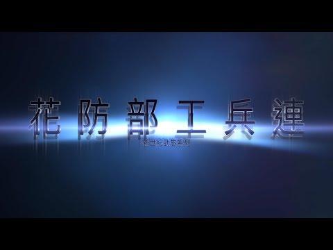 新世紀勁旅:花防部工兵連