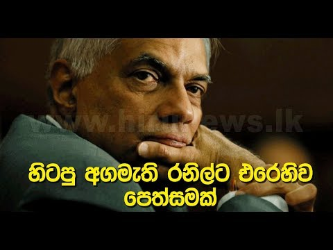 Ranil Wickremesinghe's parliament membership is challenged by a petition
