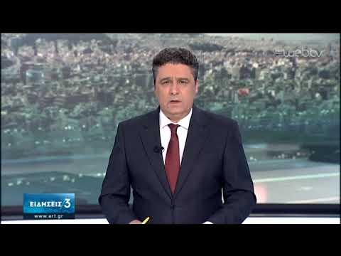 Κορονοϊός : Οι εξελίξεις στην Ελλάδα | 01/04/2020 | ΕΡΤ