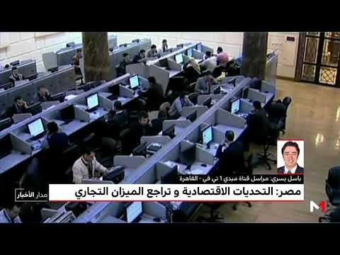 العرب اليوم - شاهد: تحديات الاقتصاد المصري بعد تخفيض قيمة الجنيه