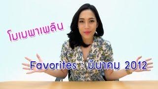 โมเมพาเพลิน - Favorites : มีนาคม 2012