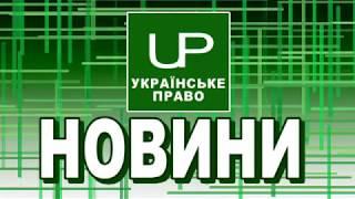 Новини дня. Українське право. Випуск від 2018-04-05