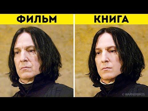 Гарри Поттер и Другие Персонажи в Книгах и в Фильмах. Сравним? (видео)