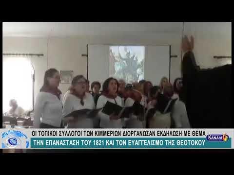 Video - Οι τοπικοί σύλλογοι των κιμμερίων διοργάνωσαν εκδήλωση με θέμα την επανάσταση του 1821 και τον Ευαγγελισμό της Θεοτόκου