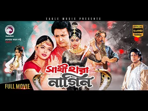Bangla Movie | Sathi Hara Nagin | Amin Khan, Sahara | Exclusive New Release [OFFICIAL]