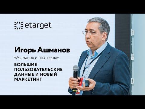 Игорь Ашманов - аналитика Big Data. Все секреты больших данных с конференции eTarget (полное видео) (видео)