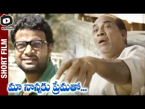 Video Maa Nannaku Prematho 2016 Telugu Short Film | Latest Telugu Short Films | Khelpedia download in MP3, 3GP, MP4, WEBM, AVI, FLV January 2017