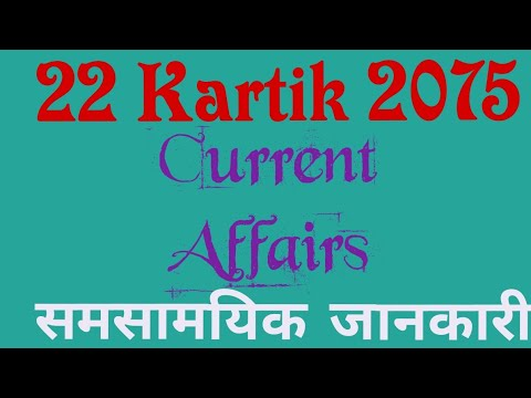 (Loksewa Current Affairs Daily #29 | 22 Kartik 2075 |समसामयिक| Smartgk | 8 november 2018 - Duration: 11 minutes.)