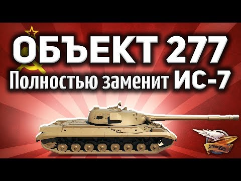 Объект 277 - Полностью заменит ИС-7 - Шок!