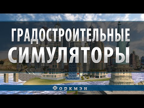 Топ-10 градостроительных симуляторов