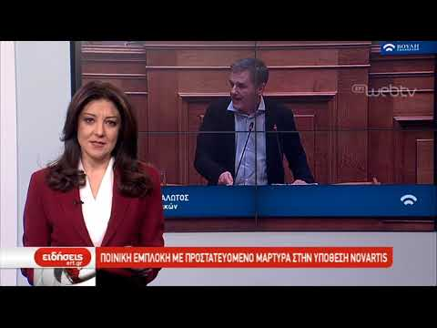 Τίτλοι Ειδήσεων ΕΡΤ3 19.00 | 02/01/2019 | ΕΡΤ