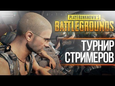ОБНОВЛЕНИЕ И ТУРНИР СТРИМЕРОВ в Playerunknown's Battlegrounds! BATTLEGROUNDS - Test Server Стрим