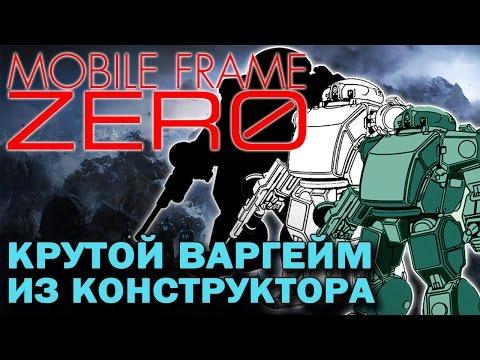Mobile Frame ZERO - Крутой Варгейм из конструктора - MFZ - Самоделки с Широ - Фанкластик