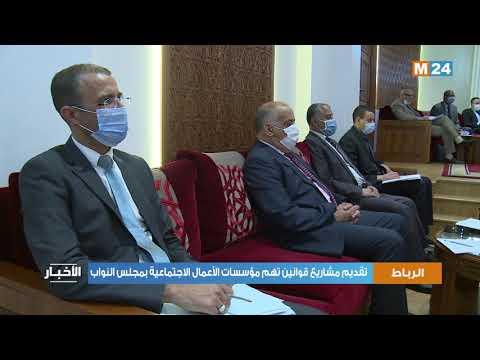 اجتماع  لجنة الداخلية والجماعات الترابية والسكنى وسياسة المدنية بمجلس النواب