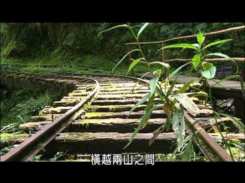 雲煙山林畫太平-太平山國家森林遊樂區簡介影片(2011)
