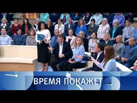 Судьба диктатора. Время покажет. Выпуск от 14.09.2018 - DomaVideo.Ru