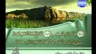 المصحف الكامل للمقرئ الشيخ فارس عباد الجزء  23